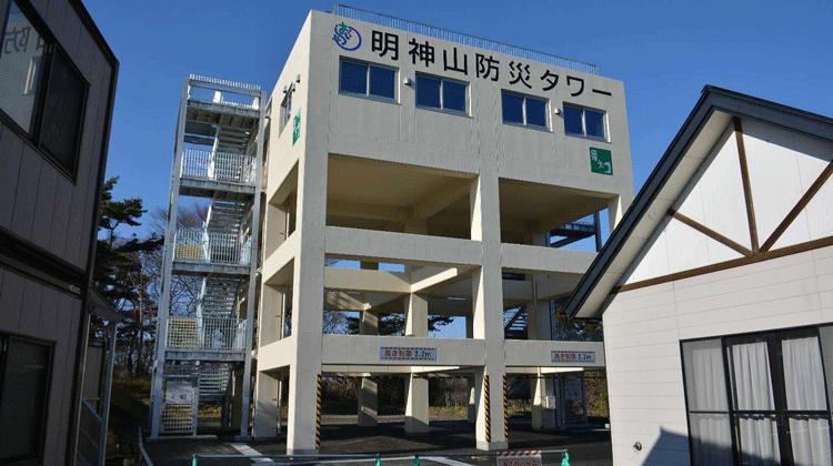 津波避難タワー関連プロジェクト
