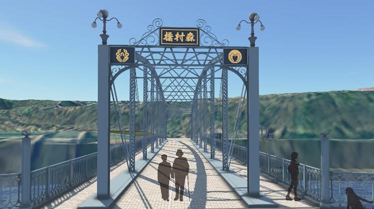 森村橋復原プロジェクト