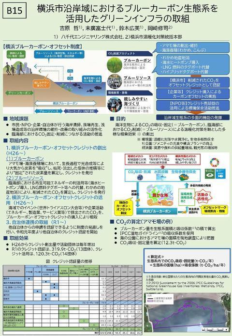 横浜市沿岸域におけるブルーカーボン生態系を活用したグリーンインフラの取組.jpg