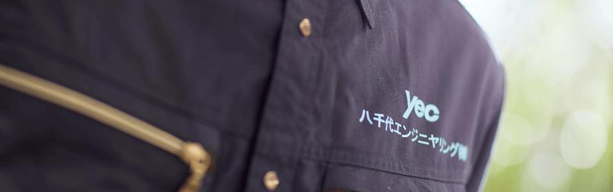 日本全国をフィールドに、<br> 災害から地域住民を守る。